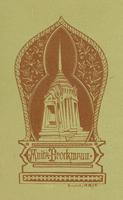 Anita Brockmann Bookplate