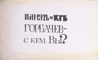 Pamyat = KGB; Gorbachev, who are you with? (translation from Russian)
